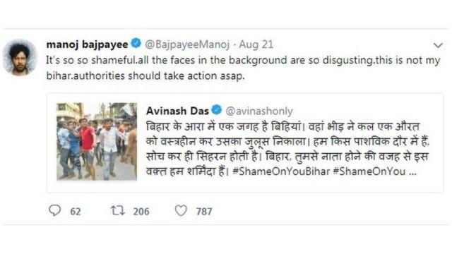 बिहार में हुए एक मामले पर मनोज बाजपेयी का ट्वीट