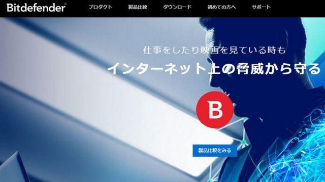 Website de Bitdefender en japonés