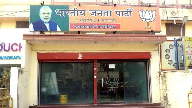 भारतीय जनता पार्टी का दफ्तर