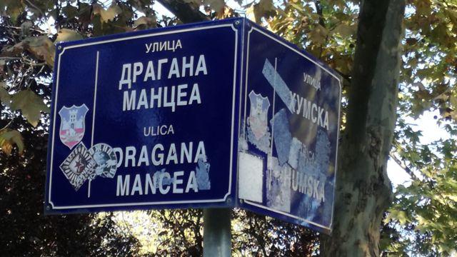 Ulica Dragana Mancea