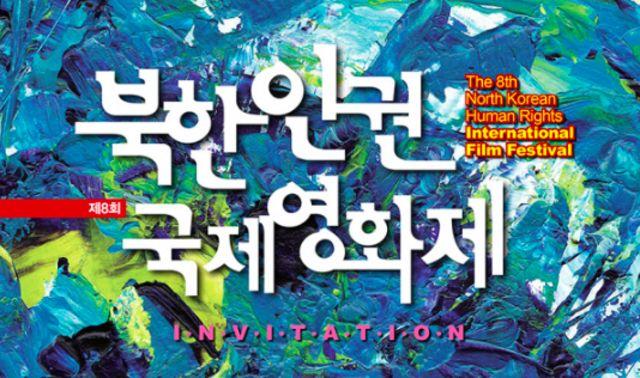 북한인권국제영화제