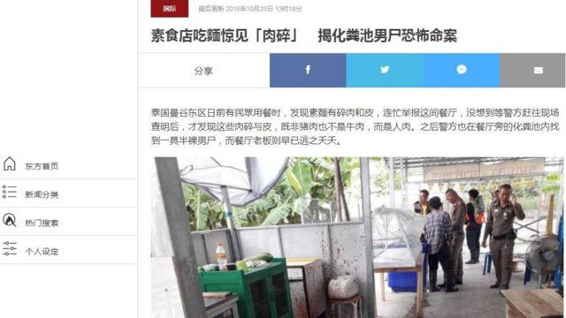 หน้าเว็บ Oriental Daily