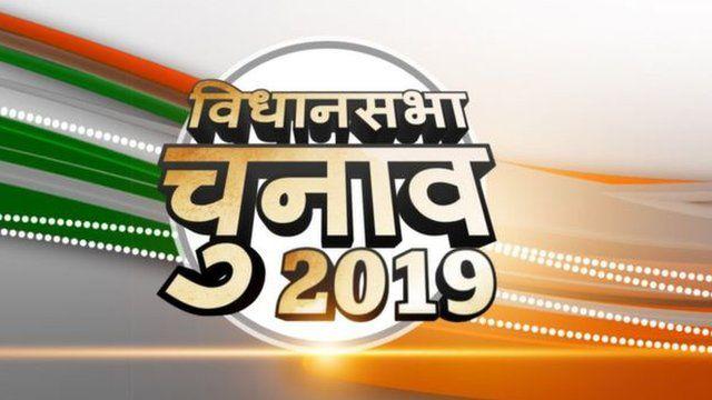 महाराष्ट्र और हरियाणा चुनाव नतीजे: LIVE TV
