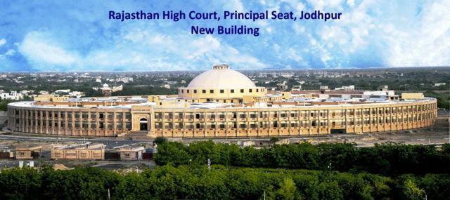 जोधपुर स्थित राजस्थान हाईकोर्ट का नया भवन