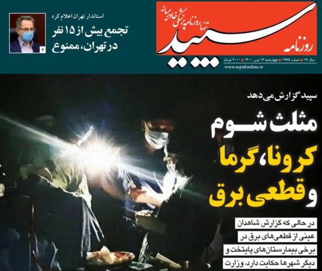 صفحه اول روزنامه سپید چهارشنبه شانزدهم تیر ماه