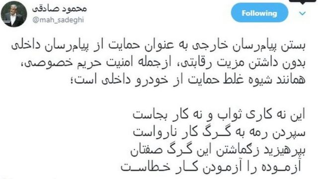 محمود صادقی از فیلترینگ تلگرام انتقاد کرده است