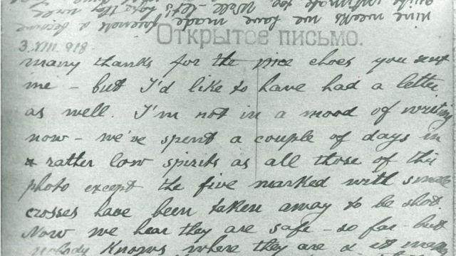 Письмо Александра Виленкина сестрам из Таганской тюрьмы