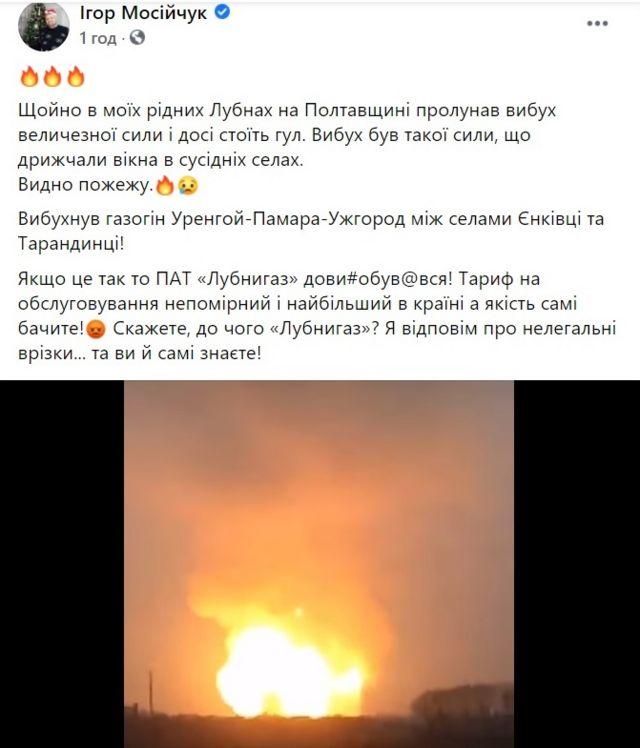 Вибух магістрального газопроводу в Полтавській області