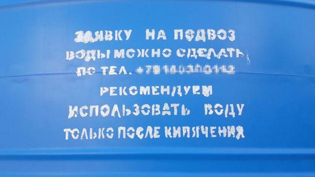 Надпись на бочке с водой