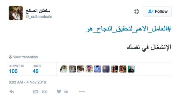 أطلق مغردون حول العالم العربي هاشتاج #العامل_الاهم_لتحقيق_النجاح_هو الذي حصد أكثر من 15 ألف تغريدة