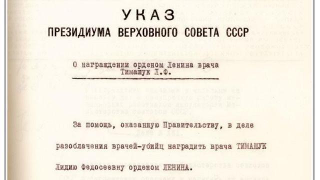 Указ о награждении Лидии Тимашук