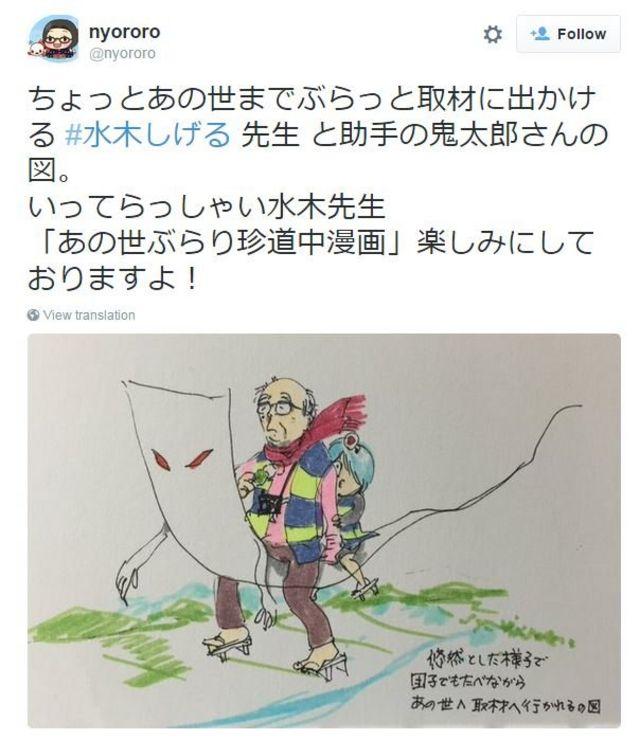 水木しげるさんファンのNyororoさんのツイート