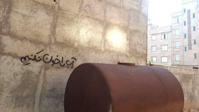 دیوارنویسی در حمایت از خوزستان در اردبیل