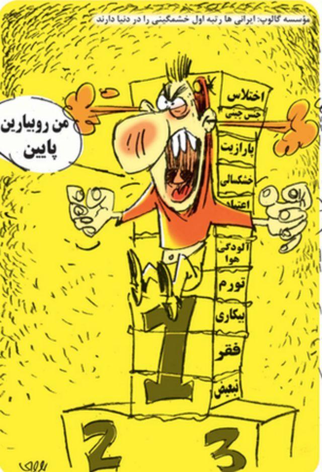 کارتون محمدرضا ثقفی. قانون
