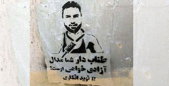 تصاویری از دیوارنوشتههایی در اعتراض به اعدام نوید افکاری منتشر شده است