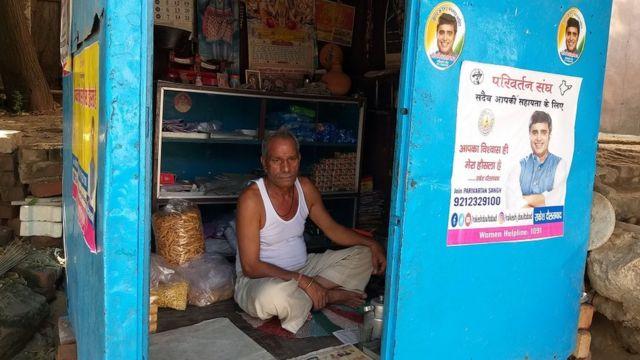 कार्टरपुरी में चौपाल के सामने मोतीराम चाय की दुकान चलाते हैं