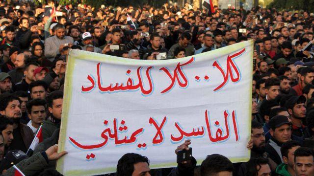 مظاهرة ضد الفساد في العاصمة العراقية بغداد