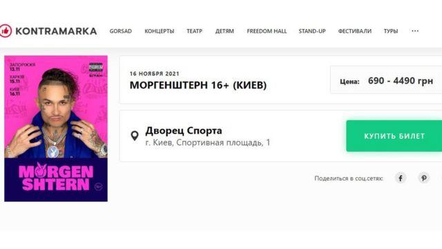 Моргенштерн в Україні