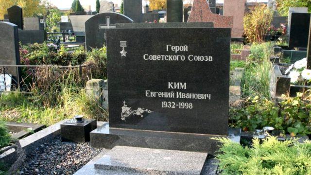 могила Кима