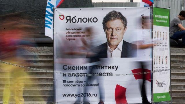 """Предвыборный плакат """"Яблока"""""""