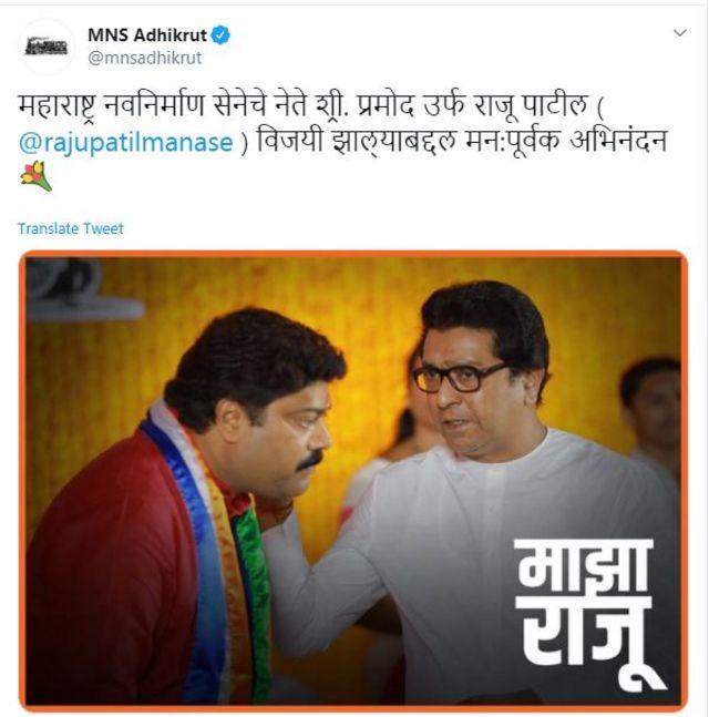 राजू रतन पाटील यांच्या विजयानंतर मनसेनं ट्वीट केलेला फोटो
