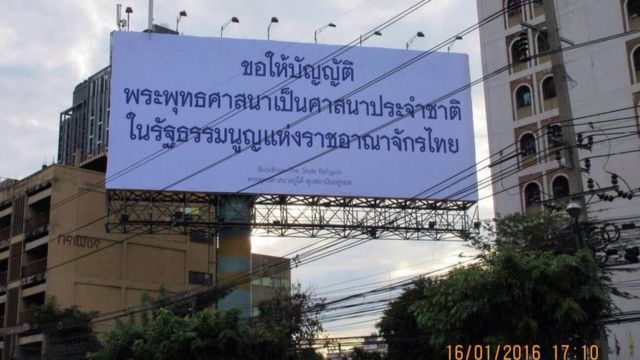 สมาพันธ์ชาวพุทธแห่งประเทศไทยตั้งขึ้นมา