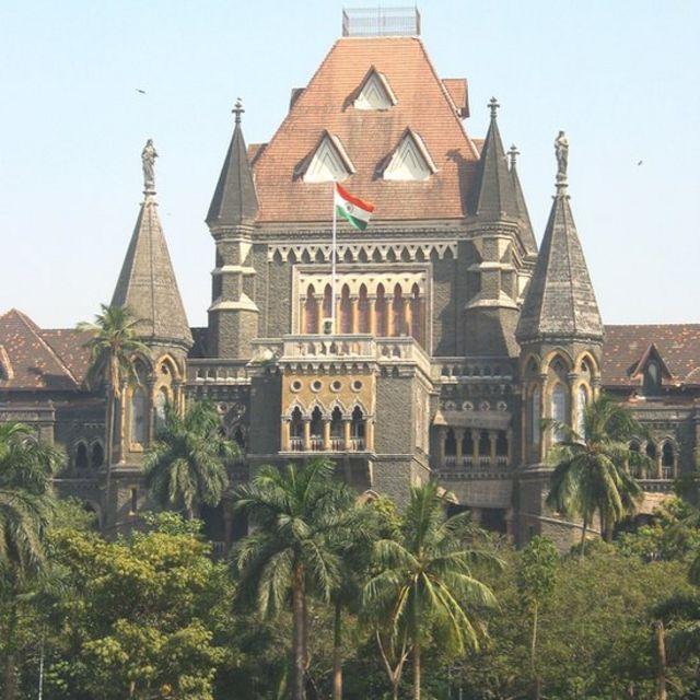 मुंबई हायकोर्ट