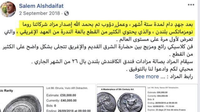 """Salem Alshdaifat escribió en Facebook: """"Después de un esfuerzo de seis meses y un arduo trabajo con nuestros socios, presentamos por primera vez algunas piezas griegas muy raras""""."""