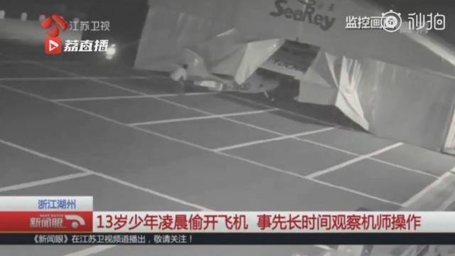 Ceo incident snimile su bezbednosne kamere