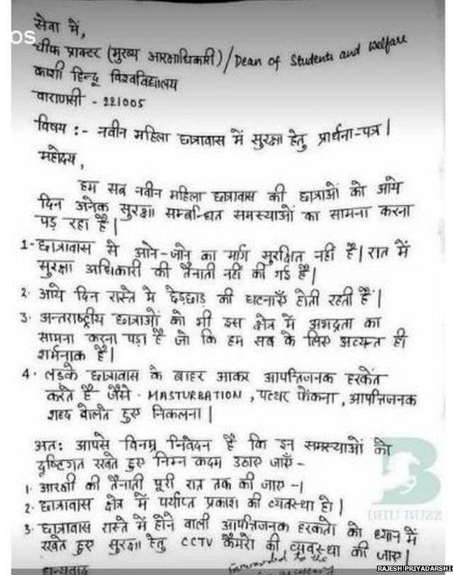 बीएचयूच्या विद्यार्थिनींनी प्रशासनाला लिहिलेलं पत्र