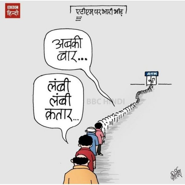 कीर्तिश का कार्टून