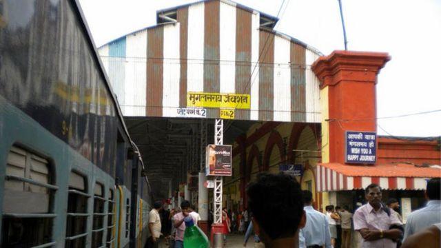 मुग़लसराय रेलवे स्टेशन