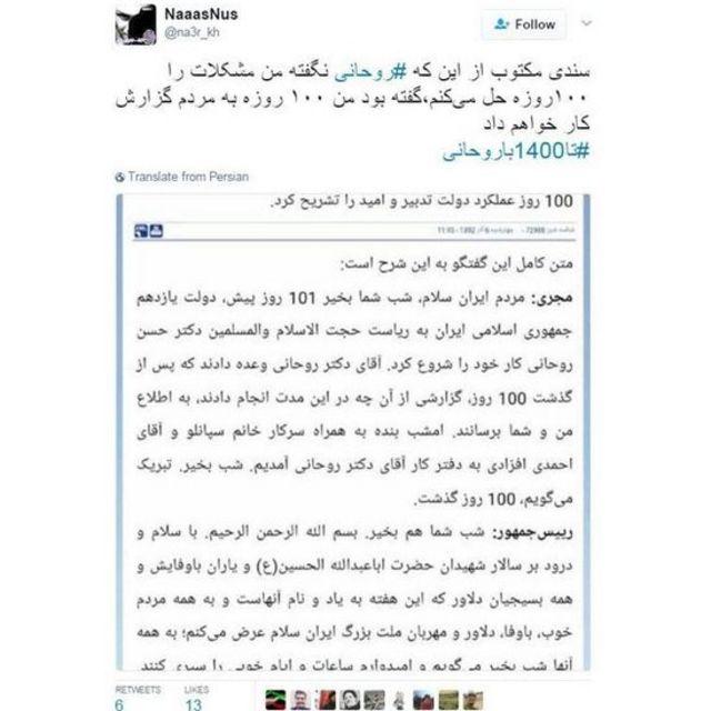 توییت یک کاربر در دفاع از حسن روحانی