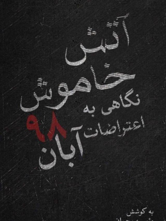 Aban. 98/ Rahman