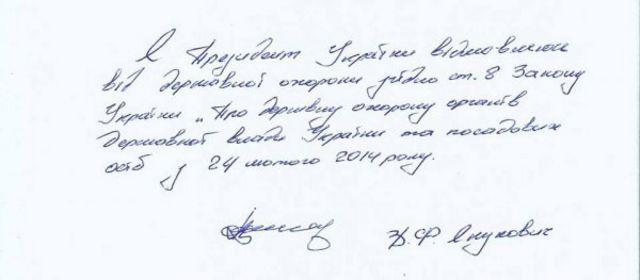 скан відмови президента Януковича від державної охорони