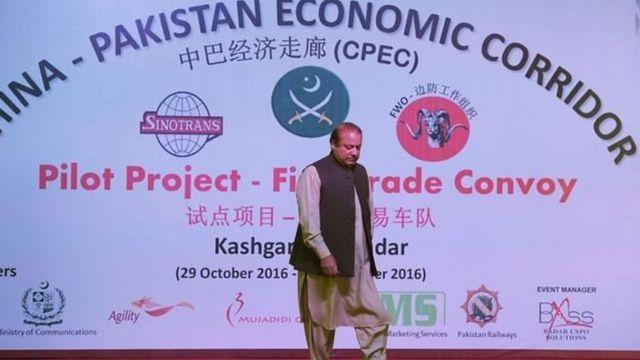 पाकिस्तान चीन इकोनॉमिक कॉरिडोर