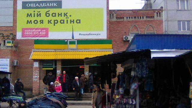 Відділення банку в Кураховому