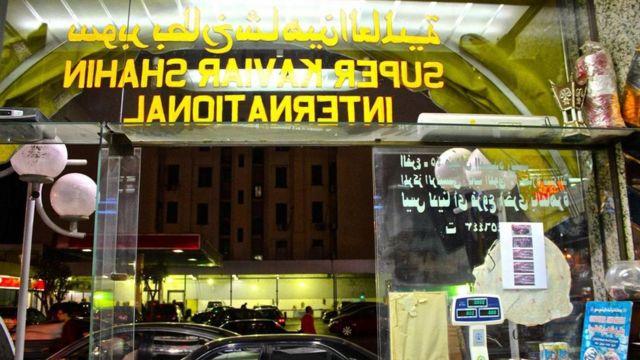 沙欣的鹹魚和魚子醬店