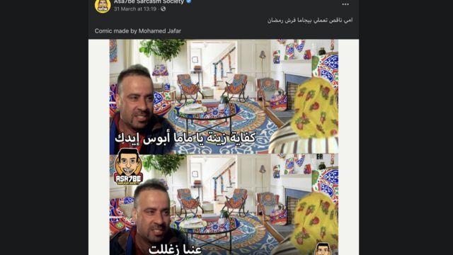في مصر زينة مميزة للبيوت في شهر رمضان