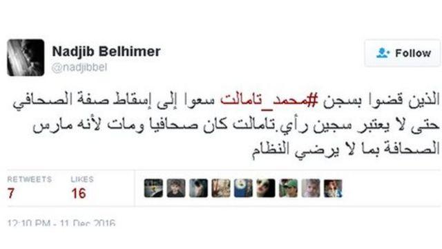وفاة الصحفي الجزائري #محمد_تامالت
