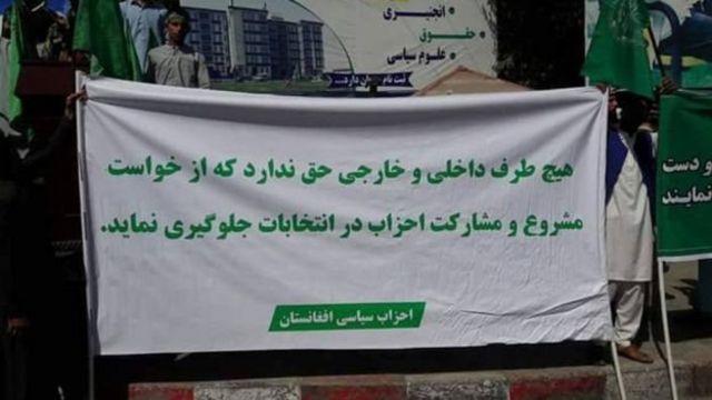 نمایندگان احزاب میگویند به زودی اعتراضاتشان را در ولایات افغانستان نیز آغاز خواهند کرد