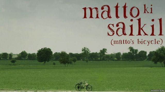 मट्टो की साइकिल
