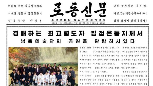 한국 대중가수가 노동신문의 1면에 등장한 것은 처음이다
