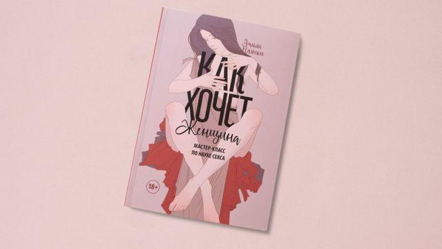 "Книга ""Как хочет женщина"""