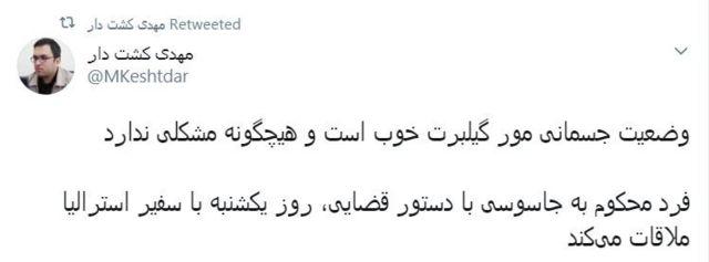 توییتر مهدی کشت دار