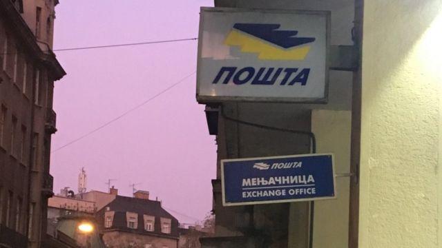 Tabla ispred pošte u Nušićevoj ulici u Beogradu