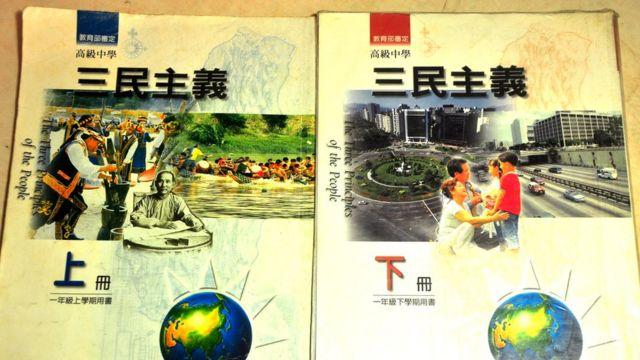 2006年高中版本的三民主義課本。