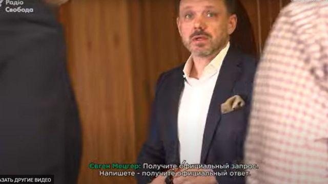Євген Мецгер