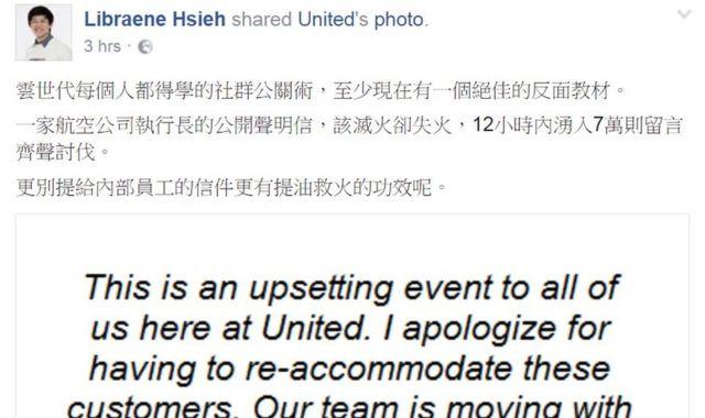 Facebook評論:Libraene Hsieh