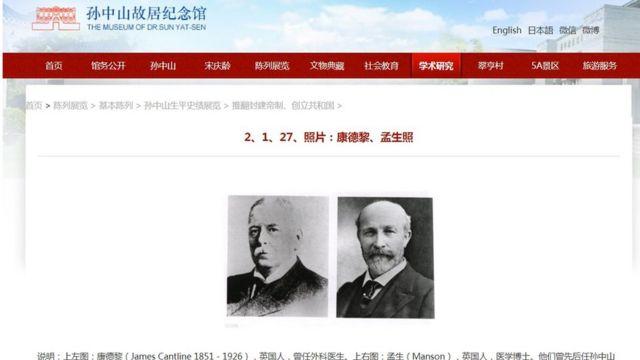 孙中山故居纪念馆截图
